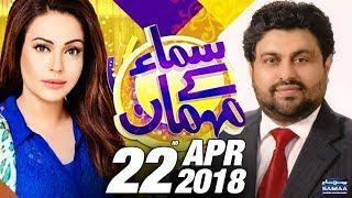 Kamran Tessori | Samaa Kay Mehmaan | SAMAA TV | Sadia Imam | 22 April 2018
