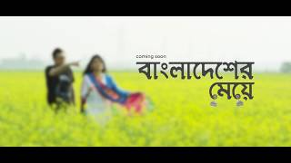 Bangladesher Meye | Trailer | Anupam Roy | Nabila | eTunes Entertainment