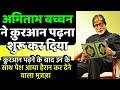 Amitabh Bachchan Ne Quraan Padhna Shuru Kar Dia