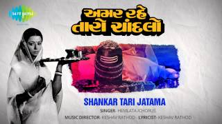 Shankar Teri Jatama | Gujarati Movie Song | Hemlata