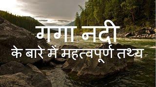 गंगा नदी के बारे में महत्वपूर्ण तथ्य  - Important Fact about River Ganga (Hindi)