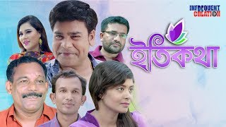 Itikotha   ইতিকথা   Bangla New Drama   বাংলা নাটক   2018   Akterul Alam Tinu   Tarik Shopon