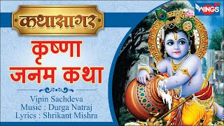 Shree Krishna Janam Katha by Vipin Sachdeva - Musical Story of Krishna's Birth on Bhajan India
