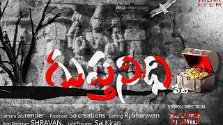 GUPTHA NIDHI VETA TELUGU SHORT FILM