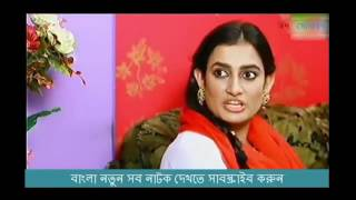 Eid ul adha bangla comedy natok 2016 দুঃখ dukkito chonchal chowdhury   YouTube