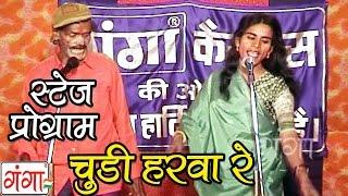 Bhojpuri Hit Songs | चूड़ी हरवा रे | Tarabano Hits | Bhojpuri Hit Songs |