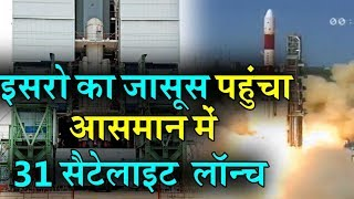ISRO ने PSLV C-38 से छोड़े एक साथ 31 Satellite|फटी रह गई दुनिया की आंखें | फिर रचा इतिहास