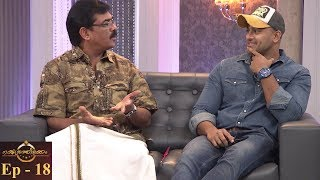 #Nakshathrathilakkam   Ep 18 - With Vijayaraghavan & Unni Mukundan    Mazhavil Manorama