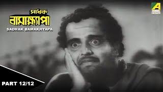 Sadhak Bamakhyapa | সাধক বামাখ্যাপা | Bengali Children's Movie | Part - 12/12