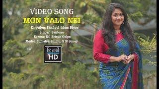 Mon Valo Nei l New Video Song l By Santona l Sumaiya Shimu l S N Joney l Music Video