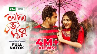Popular Natok -Laal Ronga Swapno | Mehjabin | Jovan | Full Bangla Natok