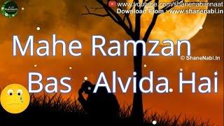 😭 Alvida Alvida Mahe Ramzan Bas Alvida Hai Ramzan Whatsapp Status Video 2018 | Alwida Ramzan Status