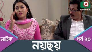 Bangla Comedy Natok | Noy Choy | Ep - 20 | Shohiduzzaman Selim, Faruk, AKM Hasan, Badhon