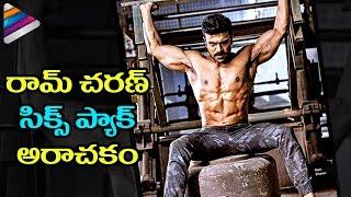 Ram Charan Workout for Six Pack Body | Ram Charan Workout for Dhruva Movie | Telugu Filmnagar