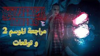 مراجعة و توقعات : الموسم الثاني من مسلسل Stranger Things
