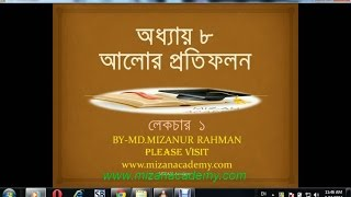 PHYSICS CHAPTER 8 LECTURE 1  FOR  CLASS 9 & CLASS 10 IN BANGLADESH