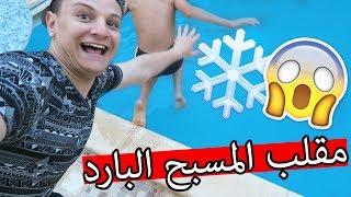 رميت اخوي الصغير فمسبح بارد !! لايفوتكم !!!