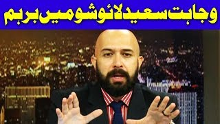 Wajahat Saeed hyper in Live Show!!