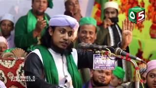 Mawlana Mufti Giash Uddin Taheri Bangla Waz