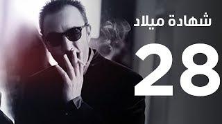 مسلسل  |  شهادة ميلاد ـ الحلقة الثامنة و العشرون  | Shehadet Melad - Episode 28
