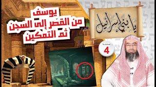 يوسف بين القصر والسجن والتمكين ! نبيل العوضي بني إسرائيل الحلقة (4)
