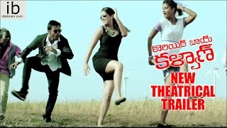 Courier Boy Kalyan new theatrical trailer - idlebrain.com