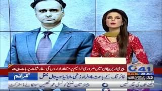 News Bulletin | 12:00 AM | 28 July 2017 | City41