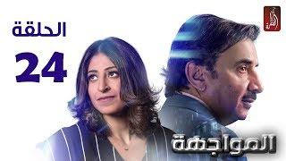 مسلسل المواجهة الحلقة 24 | رمضان 2018 | #رمضان_ويانا_غير