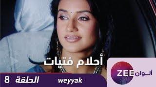 مسلسل احلام الفتيات - حلقة 8 - ZeeAlwan