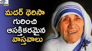 మదర్ థెరిసా గురించి  ఆసక్తికరమైన వాస్తవాలు ||  interesting facts about Mother Teresa