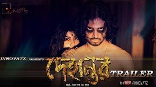 Dehantor Theatrical Trailer । Shreyam Acharya । 2016