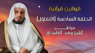 قوانين قرآنية (التفاؤل) | الشيخ سعد الغامدي