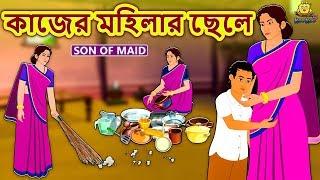 কাজের মহিলার ছেলে - Rupkothar Golpo | Bangla Cartoon | Bengali Fairy Tales | Koo Koo TV Bengali
