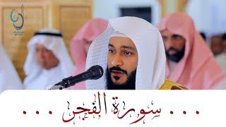 سورة الفجر تلاوة خيالية ... الشيخ عبدالرحمن العوسي