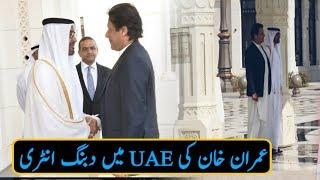 Prime Minister Imran Khan Warm Welcome In UAE   PTI Imran Khan UAE Visit News
