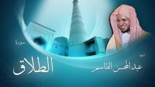 سورة الطلاق | بصوت القارئ الشيخ عبد المحسن القاسم