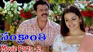 Sankranti Movie Parts 2/13 - Venkatesh, Srikanth, Sneha, Arti Agarwa, Sangeetha - Ganesh Videos