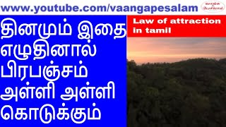 Law of attraction in tamil|Write this everyday|பிரபஞ்ச ஈர்ப்பு விதி|Tamil motivation|Vaanga pesalam