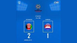 لحظات برتر بازی افغانستان در مقابل کمبودیا   Afghanistan VS Cambodia Football Match Highlights