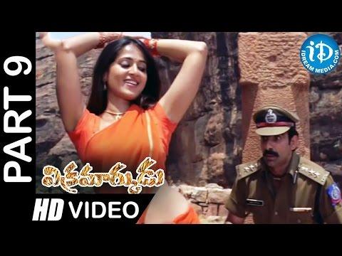 Vikramarkudu Full Movie Part 9 || Ravi Teja, Anushka || SS Rajamouli