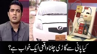 Sar-E-Aam | Kya Paani Se Ghaari Chalna Waqai Ek Khuwab Hai? - Iqrar Ul Hassan