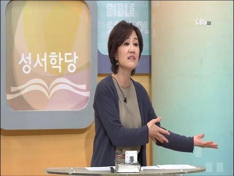 CBS 성서학당 민수기 50강