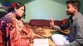 ছাত্রীকে অচেতন^করে টিউশন টিচার কিকরলো দেখুন