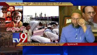Justice has not been done in Mecca Masjid blast case : Asaduddin Owaisi - TV9