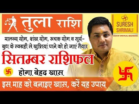 Xxx Mp4 TULA Rashi LIBRA Predictions For SEPTEMBER 2018 Rashifal Monthly Horoscope Suresh Shrimali 3gp Sex