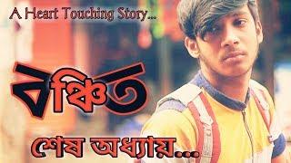 বঞ্চিত শেষ অধ্যায় | Bangla short film 2018 |  Heart touching | Bonchito part-2 | Jhalmuri