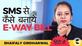 How to generate E-WAY Bill via SMS ( In Hindi) - by Shaifaly Girdharwal