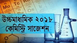 HS 2018 Chemistry Suggestion - West Bengal Higher Secondary