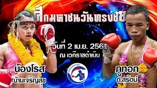 "Onesongchai Muay Thai Ladyboy "" Nongrose ""  Tanakorn Gym Vs Phutox Tor.Surat (2 เม.ย. 61)"