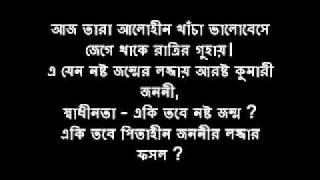 BANGLA POEM-Batashe Lasher Gondho(w/BANGLA verses)